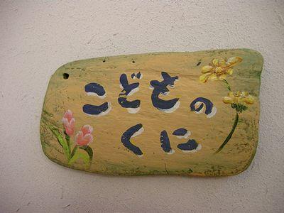 2010_0606_162858-DSCN4246.jpg
