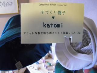 katomipop