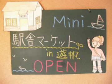 mini駅舎黒板