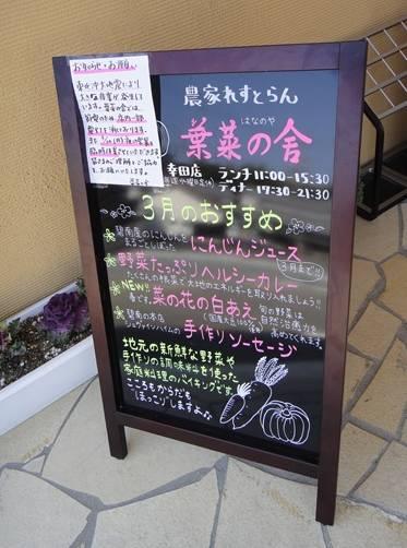 葉菜の舎 看板