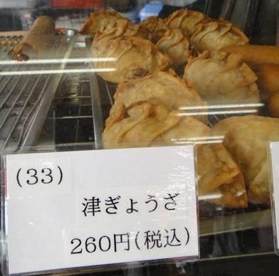 安濃SA 津餃子
