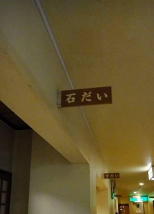 まるは 部屋名