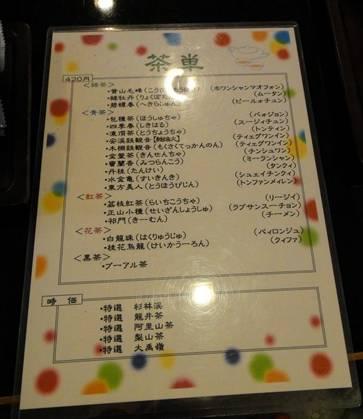 茶香苑 メニュー