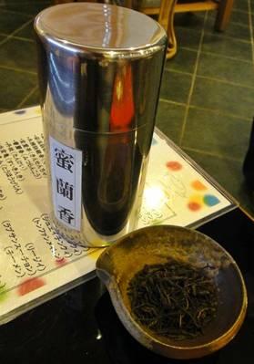 茶香苑 蜜蘭香