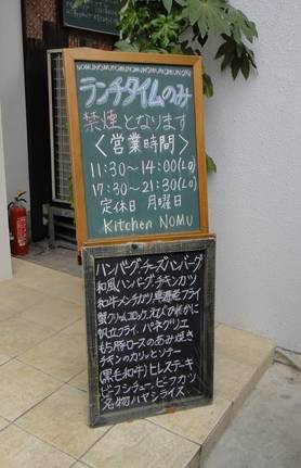 nomu ボード