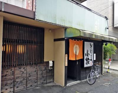 小阪 外観