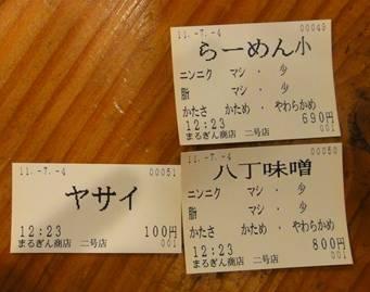 m2 チケット