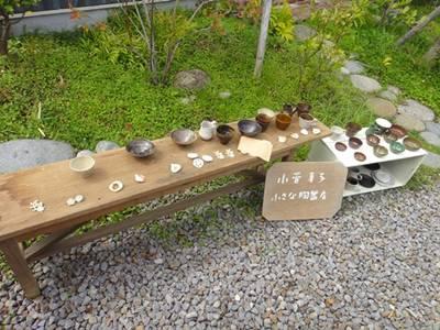 秋  mado 陶器