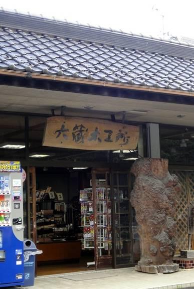 2011栗 木工直売