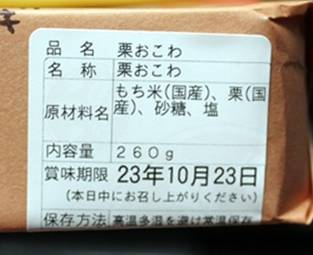 2011栗 おこわ材料