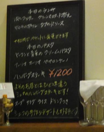 パリプラージュ 黒板