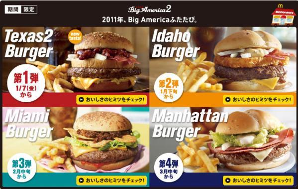 big-america2.jpg