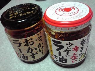 食(食べるラー油)