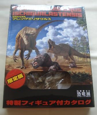 世界最古の恐竜展 図録