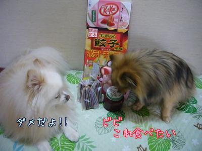 びっくりバレンタイン2