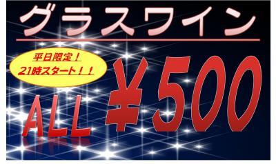 ハウスワイン500円