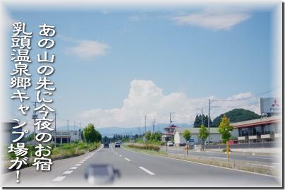 快晴の秋田県