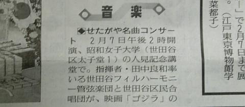 名曲コンサートの新聞記事1