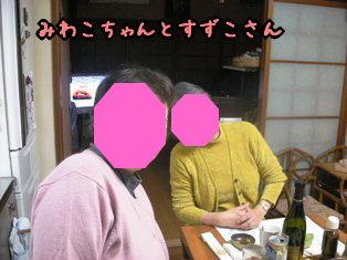 宮子ちゃんと鈴子さん