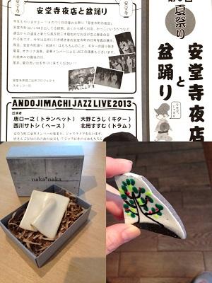 andouji-fes2013-1.jpg