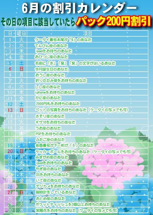 10'06カレンダー[1]