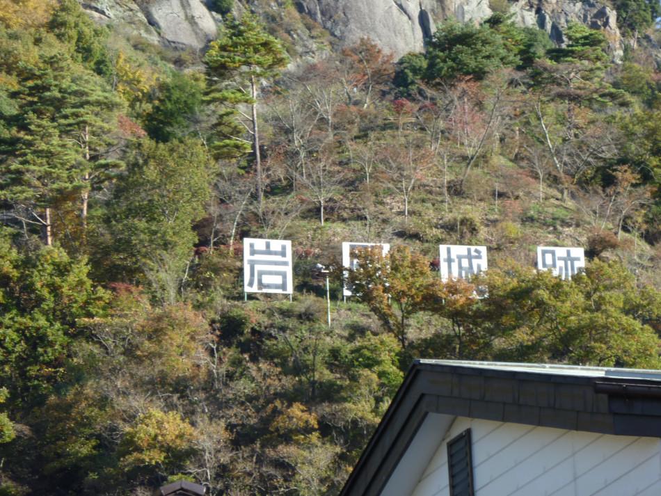 iwadono-023.jpg