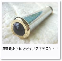 biyoさんからのプレゼント♪
