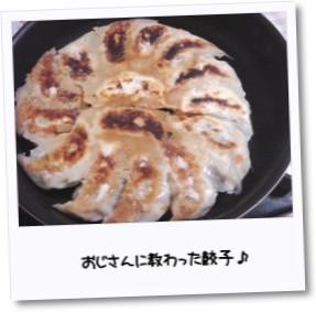 焼き餃子♪