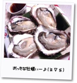 おっきな牡蠣♪