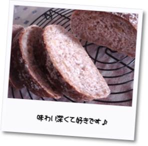 イチジクとクルミの田舎パン