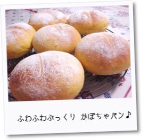 ふわふわ~な かぼちゃパン