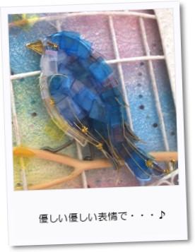 私の青い鳥