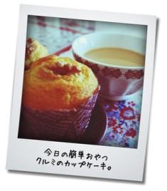カップケーキ(くるみ)