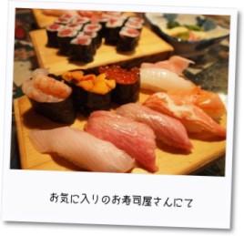 お寿司~☆