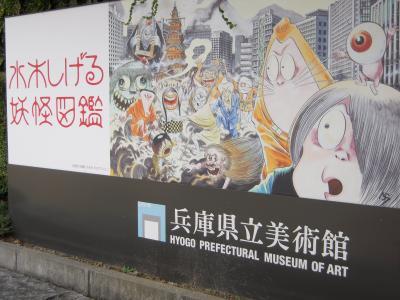 兵庫県立・水木しげる展20100907 017
