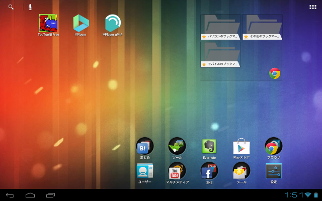 android4.0デスクトップ