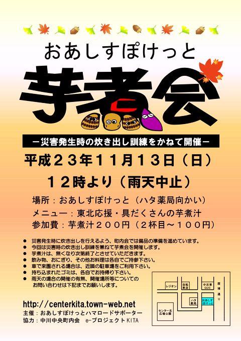 芋煮会2011