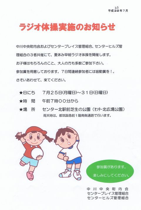 taisou2011.jpg