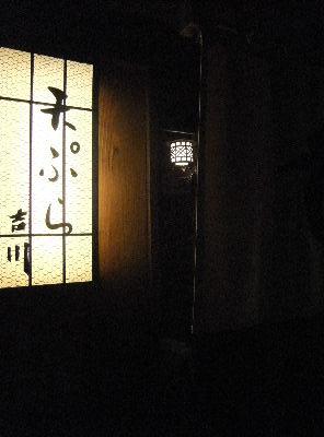 yoshikawa0032.jpg