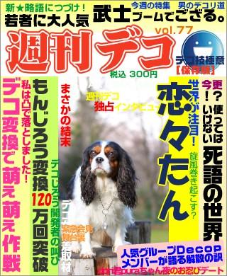 decojiro-20091119-164816.jpg