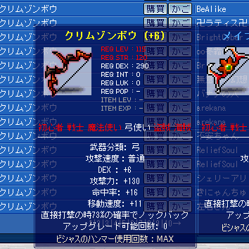 Maple585