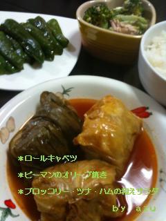 ロールキャベツ・ブロッコリーとハムとツナの和えサラダ・ピーマンのオリーブ焼き