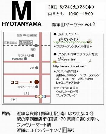 瓢箪山マーケット