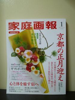 家庭画報2011年1月号