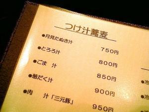 09-11-8  品たぬき