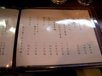 09-11-19 品1