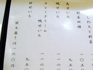 09-11-12 品カレー