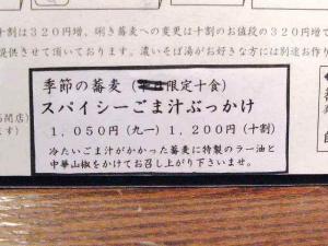 09-11-17 品スパ