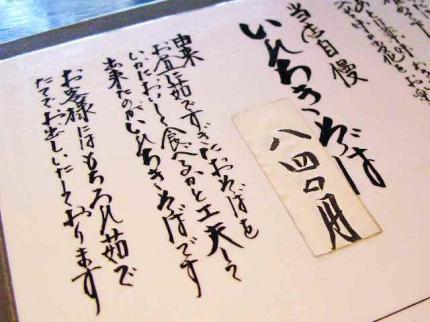 09-11-28 品いんちきあぷ