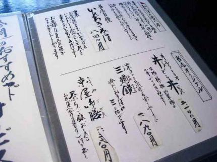 09-11-28 品 いんちき
